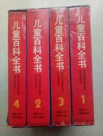 儿童百科全书 1-4册全带盒