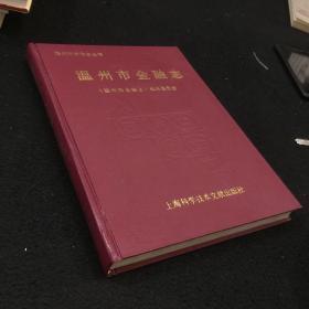 温州市金融志
