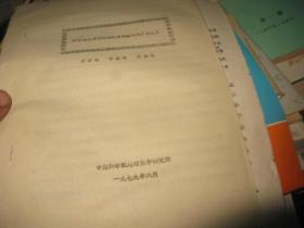 三十年来中国第四纪古地磁研究初稿  油印本