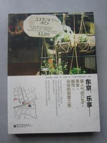 东京,乐享