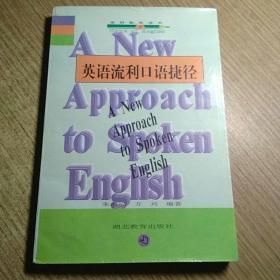英语流利口语捷径
