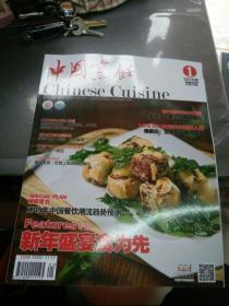 中国烹饪2019年第1期