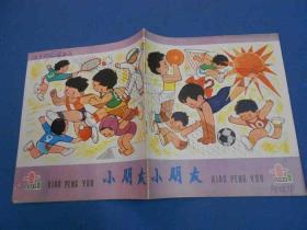 小朋友-1982-9