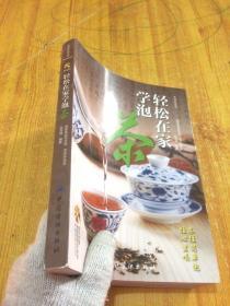 生活茶馆系列:轻松在家学泡茶
