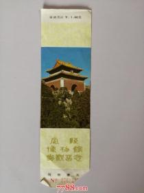 门票:定陵博物馆参观留念(票价1元)