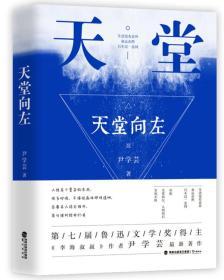 正版送书签ms-天堂向左(精装)-9787545915266尹学芸