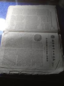 城市储蓄工作简报(1956年9月70/88/92/73/90期)