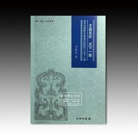 """王者无外 天下一家:美术史视野中秦皇汉武时代""""天下""""观(平装32开)"""