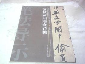 苏轼黄州寒食诗帖:中国历代碑帖技法导学集成·笔法导示