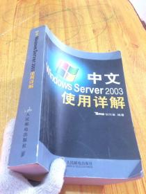 中文Windows Server 2003使用详解