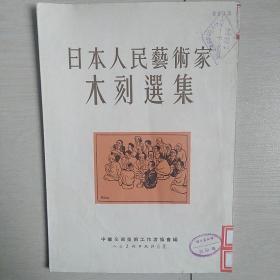 日本人民艺术家木刻选集(1953初版)