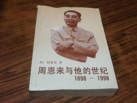 周恩来与他的世纪1898-1998