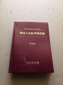 韩国大法院判例选编(第四卷)