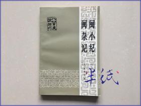 周亮工 闽小记 闽杂记 1985年初版