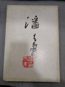 潘天寿作品集