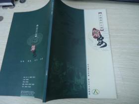 中国药材之乡--磐安