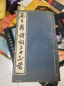郭沫若手书 毛主席诗词三十七首 六十年代线装 原拓本      新FF3