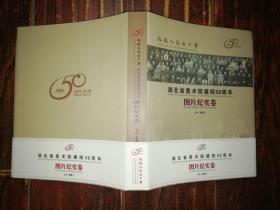 湖北省美术院建院50周年 图片纪实卷