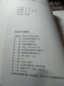 启功行书教程