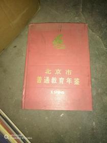 北京市普通教育年鉴.1996