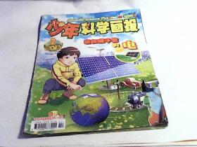 少年科学画报 2013年第2期【总496期】