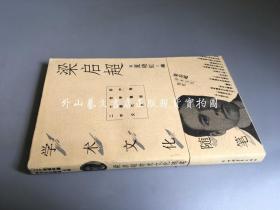 梁启超学术文化随笔(二十世纪中国学术文化随笔大系)
