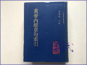 黄帝内经章句索引 1986年初版精装