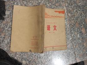 北京市中学课本 语文 第二册
