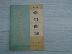 沪剧 常用曲调(64开平装1本1966年1版2印 原版正版老书。详见书影)