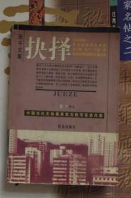 张平文集:抉择 中国当代文坛最具实力的写实派作家【作者签名】  一版一印