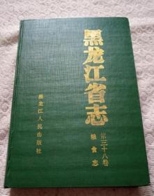 黑龙江省志第三十八卷 粮食志