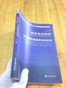 """商务英语教程:经济学和管理学经典定律/""""十二五""""高等院校商务英语专业精品教材"""