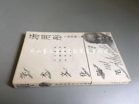 汤用彤学术文化随笔(二十世纪中国学术文化随笔大系)