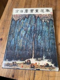 3261:方召麐书画选集