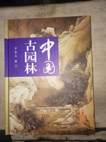 中国古园林(大16开精装本)