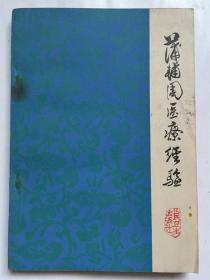 蒲辅周医疗经验/中医研究院 1976年