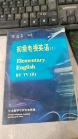 初级电视英语【下册】