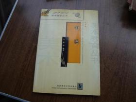 21世纪美术教育丛书:书法