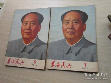 东海民兵1973年第5期 第7期    2本合售