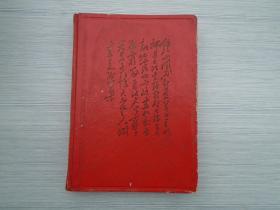 精装诗词日记(36开 121页1968年四季度,内有多页毛主席诗词,内部分有笔记)1本