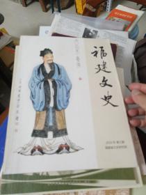 福建文史2016年第三期