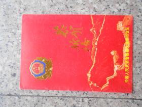 原武警淮安支队支队长朱*波亲笔签名贺卡