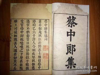 明代汲古阁刻本大开本汉代大文学家蔡邕《蔡中郎集》初刻初印全6册。(原装为2厚册)
