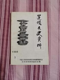 运城文史资料(1986第三期)