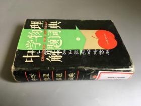 中学物理解题词典 仅存下册(硬精装  馆藏)