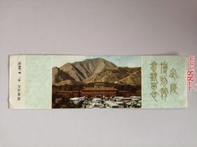 门票:定陵博物馆参观留念(票价0.50元)