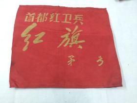 文革袖章,首都红卫兵红旗(保真)