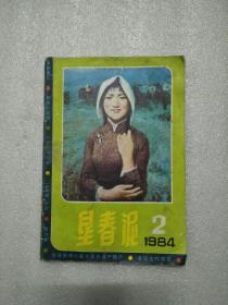 垦春泥 1984.02