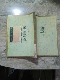 中国现代小说名家名作原版库 春雨之夜