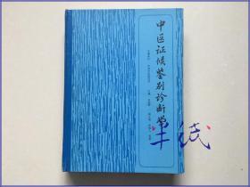 中医证候鉴别诊断学 1987年初版精装